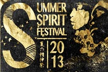contests-Summer-Spirit-2013-thumbnail